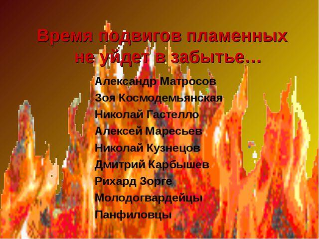 Время подвигов пламенных не уйдет в забытье… Александр Матросов Зоя Космодем...