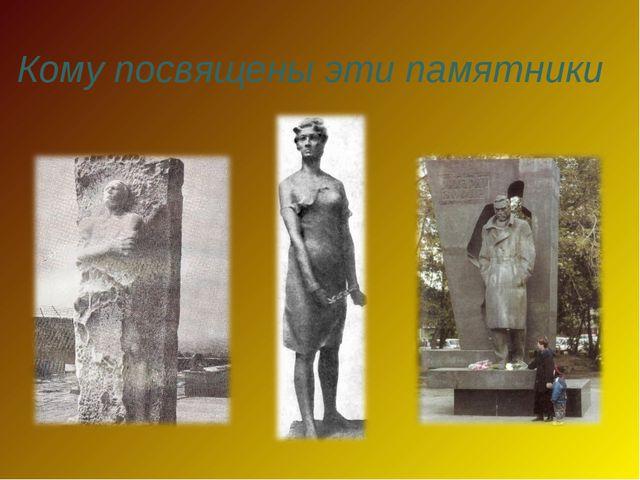 Кому посвящены эти памятники