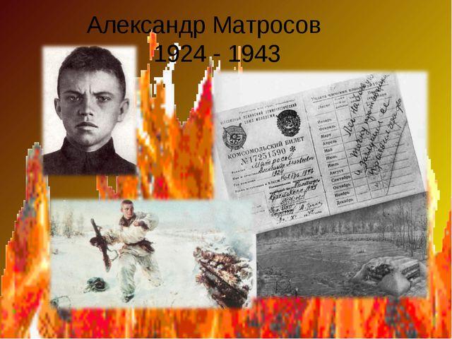 Александр Матросов 1924 - 1943