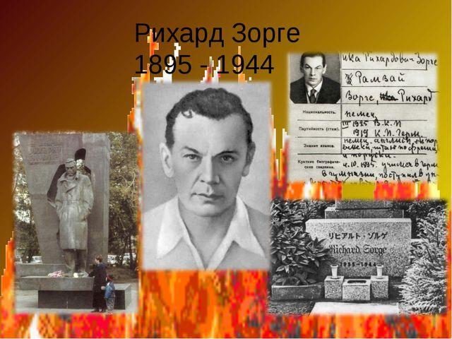 Рихард Зорге 1895 - 1944