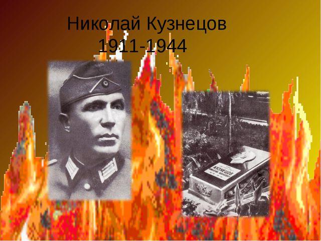 Николай Кузнецов 1911-1944