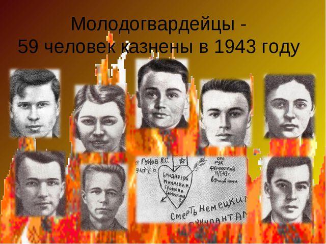 Молодогвардейцы - 59 человек казнены в 1943 году