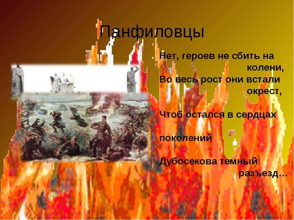 Панфиловцы Нет, героев не сбить на колени, Во весь рост они встали окрест, Ч...