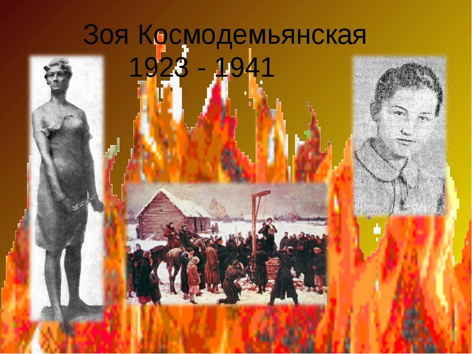 Зоя Космодемьянская 1923 - 1941