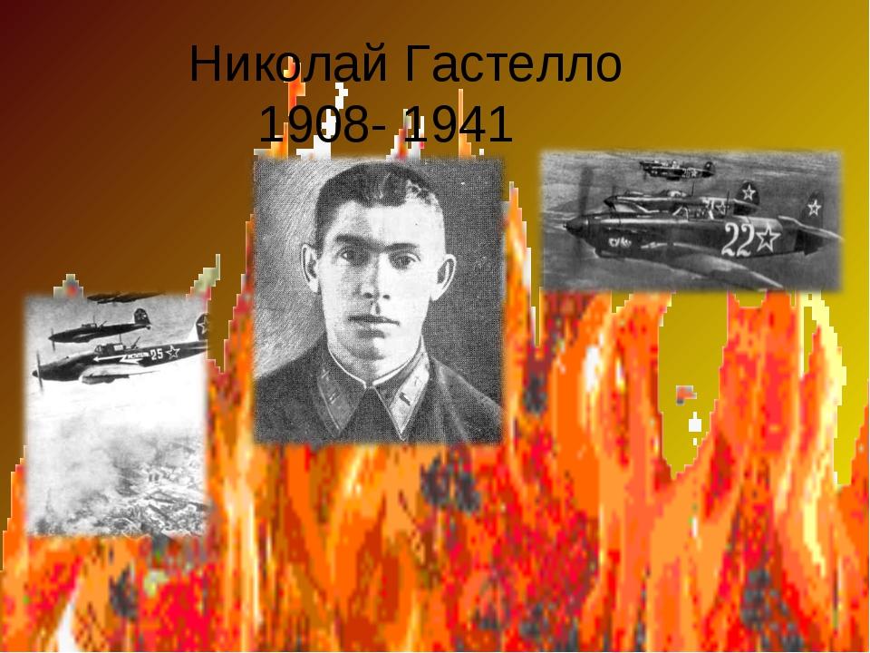 Николай Гастелло 1908- 1941