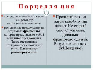 П а р ц е л л я′ ц и я нов.лат.parcellatio«разделение», реконстр. изфр.p