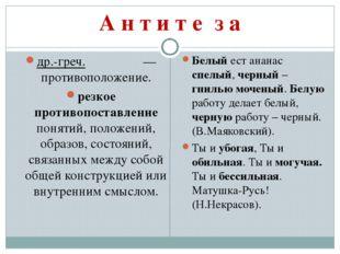 А н т и т е′ з а др.-греч.ἀντίθεσις— противоположение. резкое противопостав