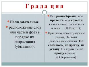 Г р а д а′ ц и я Последовательное расположение слов или частей фраз в порядке