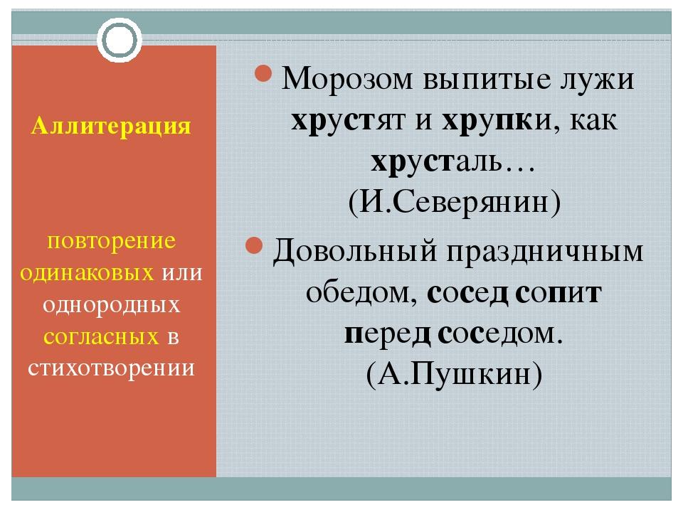 Аллитерация повторение одинаковых или однородных согласных в стихотворении Мо...