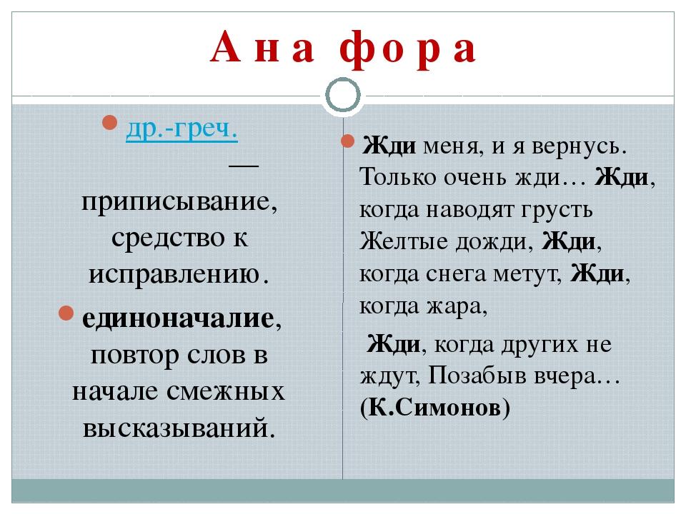 А н а′ ф о р а др.-греч.ἀναφορά— приписывание, средство к исправлению. един...