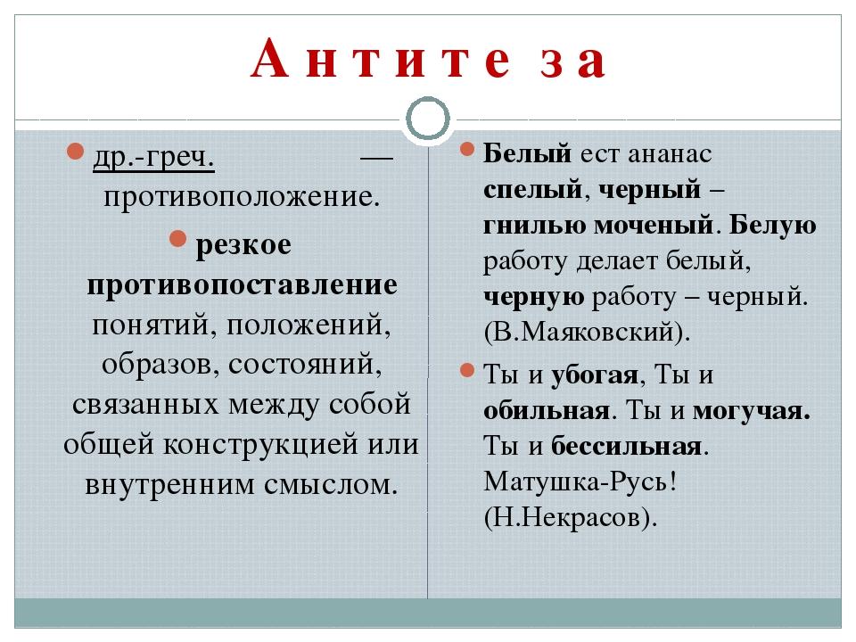 А н т и т е′ з а др.-греч.ἀντίθεσις— противоположение. резкое противопостав...