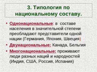 3. Типология по национальному составу. Однонациональные: в составе населения