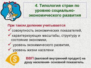 4. Типология стран по уровню социально-экономического развития При таком дел