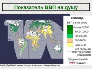 Показатель ВВП на душу Легенда ВВП в $ на душу -более 10000 5000-10000 2000-5