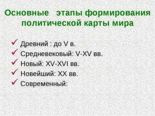 Основные этапы формирования политической карты мира Древний : до V в. Среднев
