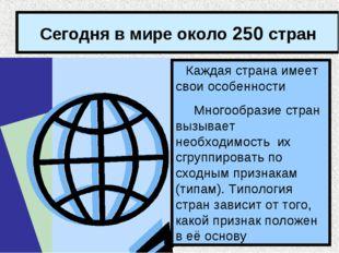 Сегодня в мире около 250 стран Каждая страна имеет свои особенности Многообра
