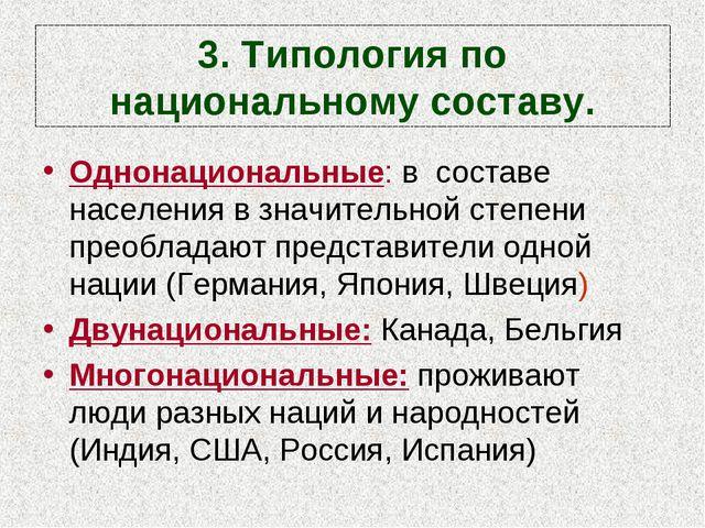 3. Типология по национальному составу. Однонациональные: в составе населения...