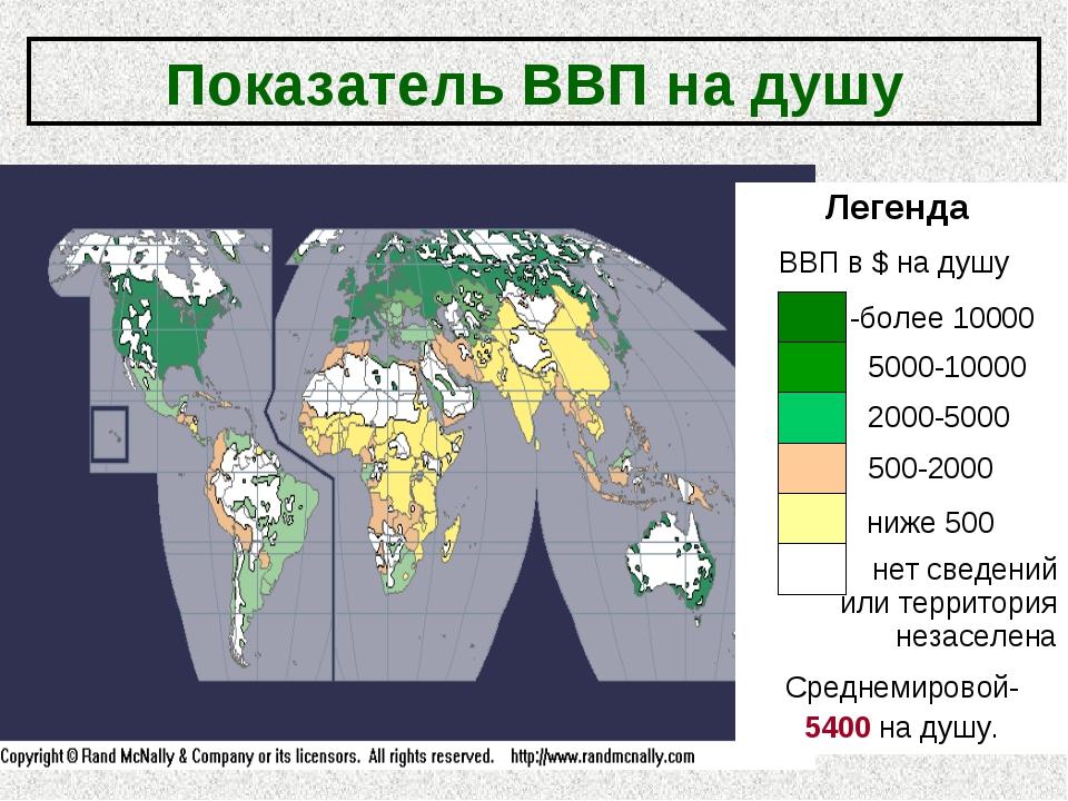 Показатель ВВП на душу Легенда ВВП в $ на душу -более 10000 5000-10000 2000-5...