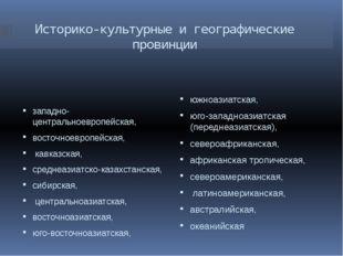 Историко-культурные и географические провинции западно-центральноевропейская,