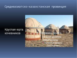 Среднеазиатско-казахстанская провинция Круглая юрта кочевников