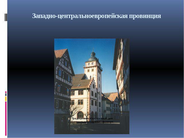 Западно-центральноевропейская провинция Традиционный каркасный дом Центрально...