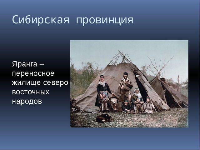 Сибирская провинция Яранга – переносное жилище северо восточных народов