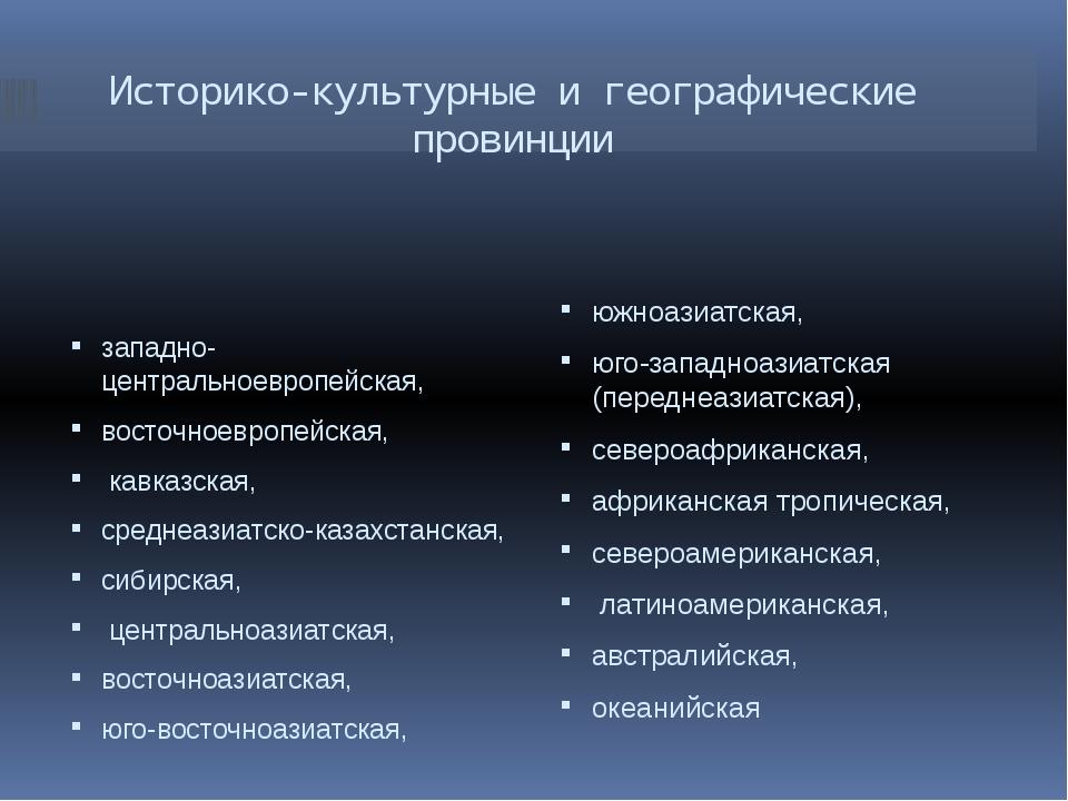 Историко-культурные и географические провинции западно-центральноевропейская,...