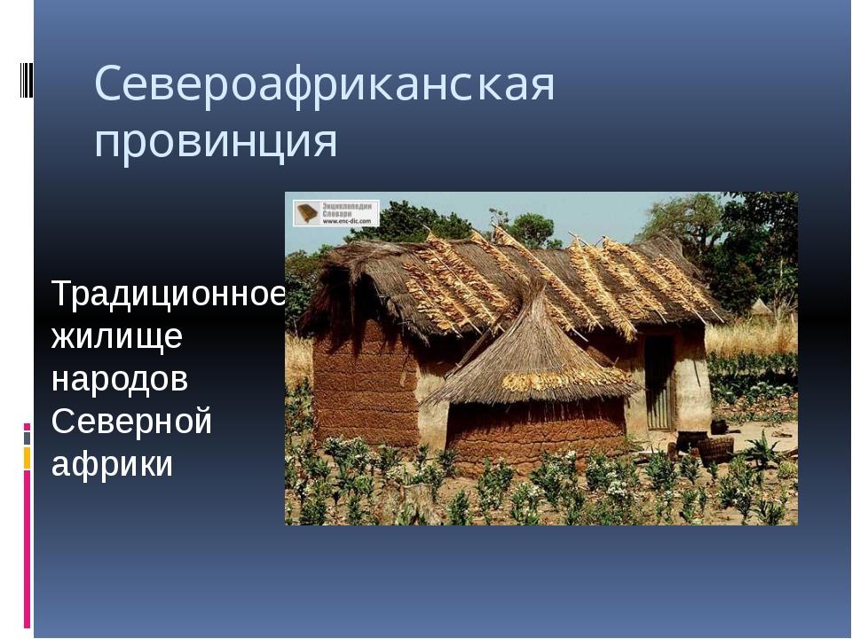 Североафриканская провинция Традиционное жилище народов Северной африки