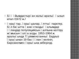 БҰҰ ұйымдастырған халықаралық Қызыл кітап /1972 ж./ Қорықтар, қорықшалар, ұлт