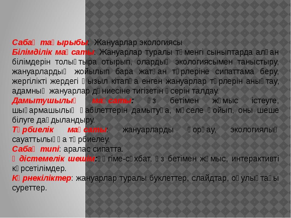 Сабақ тақырыбы: Жануарлар экологиясы Білімділік мақсаты: Жануарлар туралы төм...