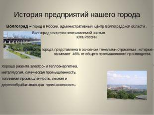 История предприятий нашего города Волгоград – город в России, административны