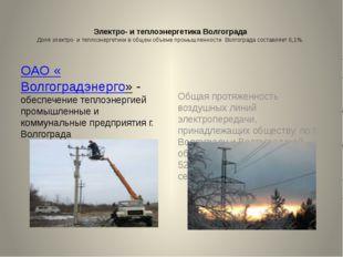 Электро- и теплоэнергетика Волгограда Доля электро- и теплоэнергетики в общем