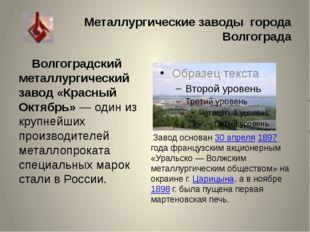 Металлургические заводы города Волгограда Волгоградский металлургический заво