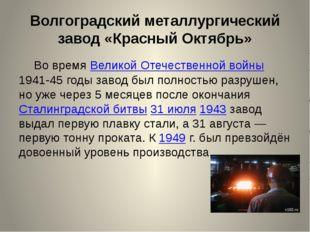 Волгоградский металлургический завод «Красный Октябрь» Во время Великой Отече