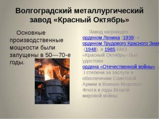 Волгоградский металлургический завод «Красный Октябрь» Основные производствен