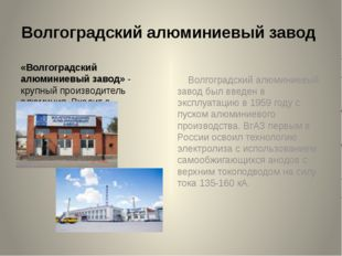 Волгоградский алюминиевый завод «Волгоградский алюминиевый завод» - крупный п