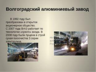 Волгоградский алюминиевый завод В 1992 году был преобразован в открытое акцио