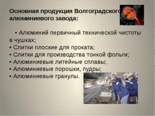 Основная продукция Волгоградского алюминиевого завода: •Алюминий первичный т