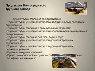 Продукция Волгоградского трубного завода: • Трубы и трубки стальные электросв