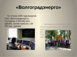 «Волгоградэнерго» По итогам 2005 года выручка ОАО «Волгоградэнерго» составила