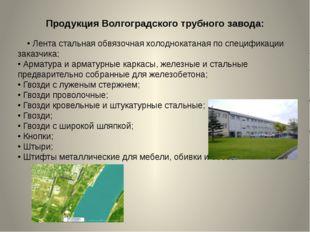 Продукция Волгоградского трубного завода: • Лента стальная обвязочная холодно