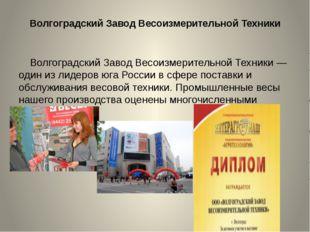 Волгоградский Завод Весоизмерительной Техники Волгоградский Завод Весоизмерит
