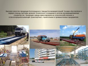Высокое качество продукции Волгоградского Завода Весоизмерительной Техники об