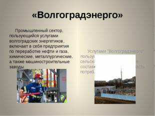 «Волгоградэнерго» Промышленный сектор, пользующийся услугами волгоградских эн