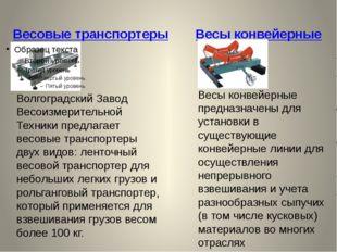 Весовые транспортеры Волгоградский Завод Весоизмерительной Техники предлагае