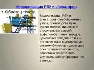 Модернизация РБУ и элеваторов Модернизация РБУ и элеваторов (хлебоприемных уз