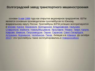 Волгоградский завод транспортного машиностроения основан 9 мая 1999 года как