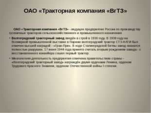 ОАО «Тракторная компания «ВгТЗ» ОАО «Тракторная компания «ВгТЗ» - ведущее пре