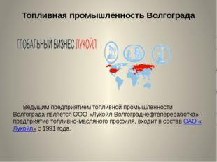 Топливная промышленность Волгограда Ведущим предприятием топливной промышленн