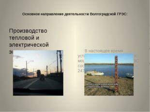 Основное направление деятельности Волгоградской ГРЭС: Производство тепловой